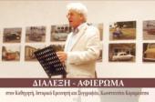 Η «σφραγίδα» του καθηγητή Κωνσταντίνου Καραμούτσου