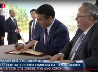 Μονογράφηκε στις Πρέσπες η συμφωνία για την επίλυση της διαφοράς Ελλάδας-ΠΓΔΜ