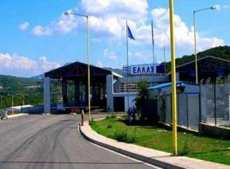 Τελωνείο Κακαβιάς - Έρχονταν από Αλβανία με 20.000 ευρώ