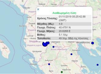 Ισχυρός σεισμός κοντά στα ελληνοαλβανικά σύνορα