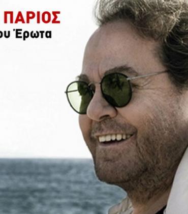 Concert: Yiannis Parios and Giorgos Katsaros