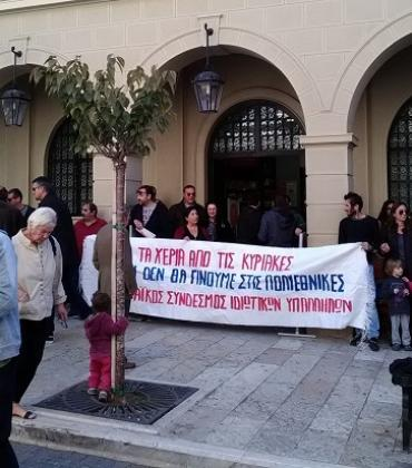 Private sector employees protest against Regional Governor΄s decision on shop opening hours