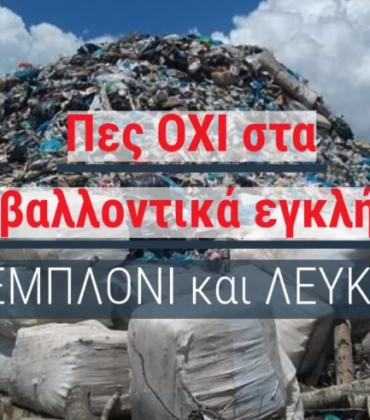 Petition for the removal of waste from Corfu