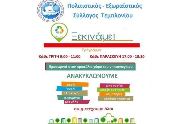 Την Τρίτη ξεκινάει την ανακύκλωση και ο Σύλλογος Τεμπλονίου