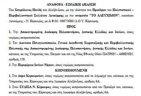 Lefkimmi threatens Ionian Islands Regional Governor with lawsuits