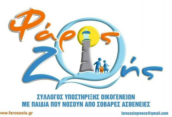 €10,000 donation to Corfu Hospital from ΄Lighthouse of Life΄ (Faro Zois)